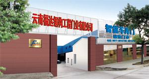 云南福达钢构工程门业有限公司